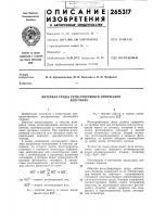 Патент 265317 Материал среды, регистрирующей оптическоеизлучение