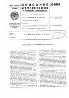 Патент 392057 Гранулятор пиротехнических составов