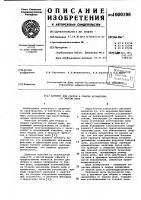 Патент 1000198 Автомат для сборки и сварки кронштейна со звеном цепи