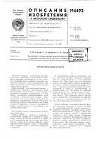 Патент 194493 Автоматический клапан