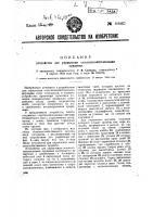 Патент 40067 Устройство для управления сельскохозяйственными орудиями