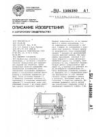 Патент 1346380 Зажимное устройство