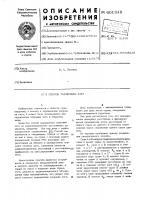 Патент 601618 Способ тарировки лага