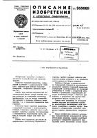 Патент 958068 Торцовый вращатель