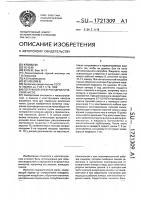 Патент 1721309 Погружной электрогидравлический насос