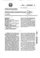 Патент 2000660 Устройство для подавления помехового сигнала радиопередатчика в канале преимника