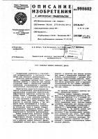 Патент 998602 Рабочая камера пильного джина