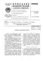 Патент 349542 Способ изготовления припоя