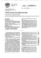 Патент 1732850 Зерноочистительное устройство