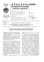 Патент 253561 Устройство для сборки и пайки твердосплавных пластин с державками режущего инструмента