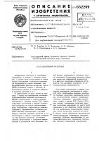 Патент 652209 Смазочный материал