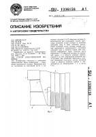 Патент 1336158 Статор электрической машины