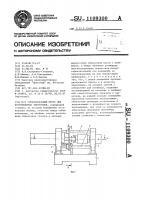 Патент 1109300 Горизонтальный пресс для изготовления электродов