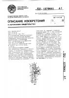 Патент 1379041 Самофиксирующийся прижим