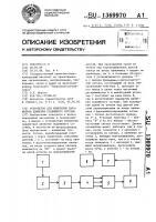 Патент 1369970 Устройство для измерения параметров движения подвижного состава