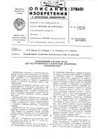 Патент 378601 Землеройный рабочий орган