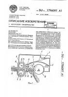 Патент 1796097 Устройство для измельчения