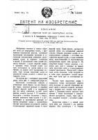 Патент 12460 Топка с обратной тягой для жаротрубных котлов