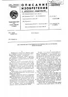 Патент 660802 Способ изготовления облегченных металлических конструкций