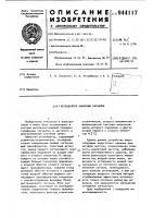 Патент 944117 Регенератор бинарных сигналов