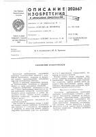 Патент 202667 Уплотнение трубопроводов