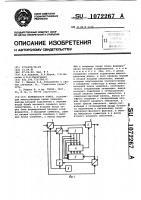 Патент 1072267 Компенсатор помех