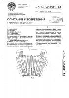 Патент 1651341 Статор электрической машины