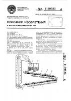 Патент 1139523 Способ сепарирования семян