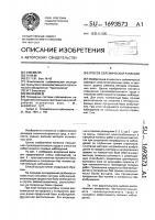 Патент 1693573 Способ сейсмической разведки