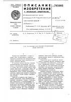 Патент 785005 Установка для сварки продольных швов обечаек