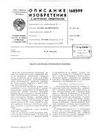 Патент 168599 Малогабаритная проявочная машина