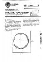 Патент 1159511 Измельчающий аппарат