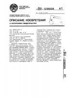 Патент 1230534 Зерноочистительный агрегат для первичной очистки зерна