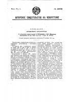 Патент 32089 Ротационный декортикатор