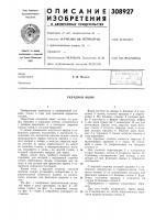 Патент 308927 Складной ящик