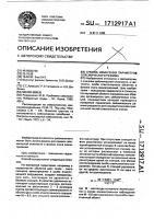 Патент 1712917 Способ измерения параметров сейсмического режима