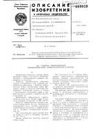 Патент 669059 Рабочее оборудование пневматической торфоуборочной машины