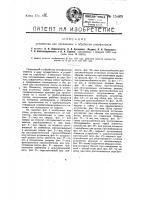 Патент 15469 Устройство для проявления и обработки кинофильма