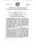 Патент 12658 Распределитель жидкости по поверхности круглых биологических фильтров