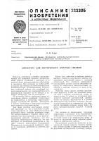 Патент 222305 Патент ссср  222305