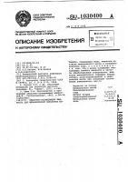 Патент 1030400 Смазочно-охлаждающая жидкость для механической обработки металлов