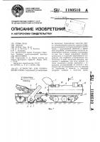 Патент 1180510 Устройство для переработки торфа