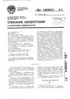 Патент 1488014 Способ флотации глинистокарбонатных шламов из калийных руд