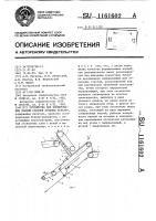 Патент 1161602 Устройство для формирования порций стеблей лубяных культур
