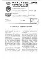 Патент 617780 Устройство для тревожной сигнализации