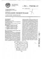 Патент 1764166 Устройство компенсации узкополосных помех