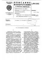 Патент 981203 Грузоподъемное устройство