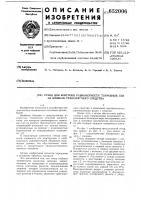 Патент 652006 Стенд для контроля равномерности тормозных сил на колесах транспортного средства