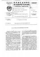 Патент 656587 Роторно-вибрационный сепаратор