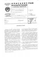 Патент 173638 Патент ссср  173638